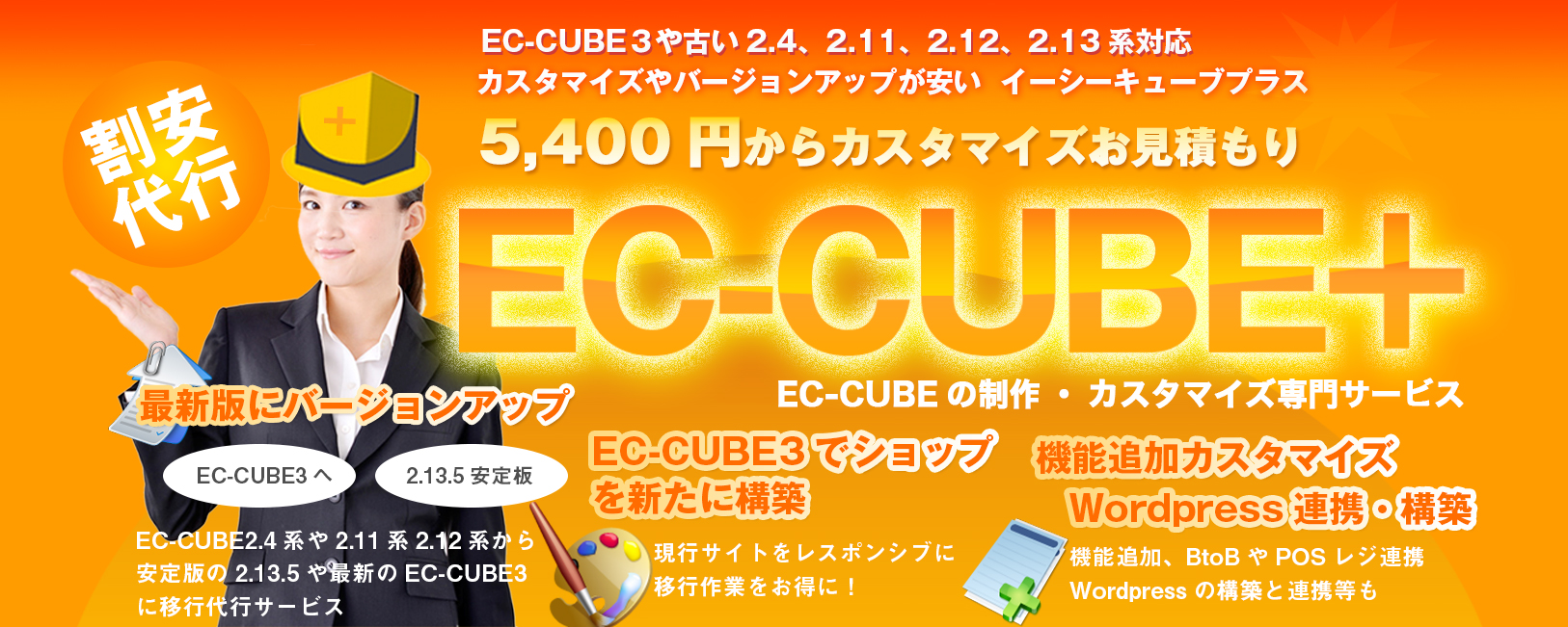 EC-CUBE+(プラス)