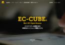 EC-CUBE3系の新しいバージョン 3.0.16 が配布開始