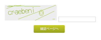 【2.13/3系】セキュリティ対策でEC-CUBEにCAPTCHA機能を実装するカスタマイズ