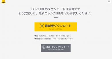 EC-CUBE3系の最新バージョン3.0.17が2018年11月28日からダウンロード可能!