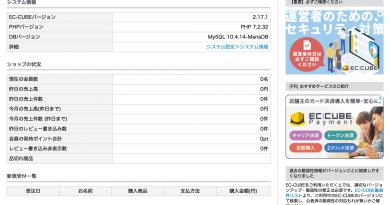 EC-CUBE2.17.1をインストールしてみると