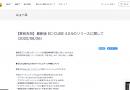 EC-CUBE4系更新 4.0.5が2020年9月にリリース