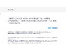 2021年5月のEC-CUBE4脆弱性対策とパッチ対応・アップデートについて